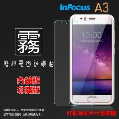 霧面螢幕保護貼 鴻海 InFocus M5s IF9002/A3 IF9007 保護膜 霧貼 霧面貼 軟性 磨砂 防指紋