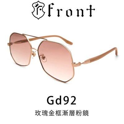 【原作眼鏡】Front 太陽眼鏡 Perfect Gd92 (玫瑰金/透粉) 漸層粉鏡片 墨鏡 金謝姬 金宰英 配戴款