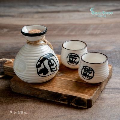 陶瓷酒壺酒杯 酒杯二件組《GrayShop》半斤裝 日式清酒白酒 小酒瓶 小酒壺 小酒杯 美食攝影道具 拍照道具