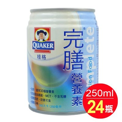 【亮亮生活】ღ 桂格 完膳營養素(香草) 24罐/箱 ღ 奶素可食