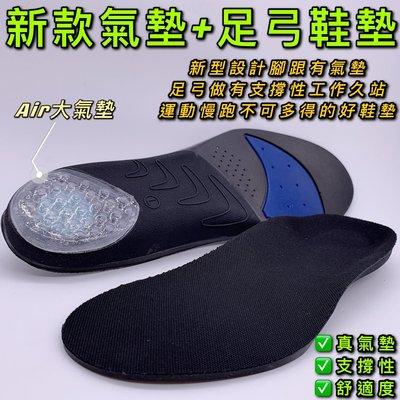 鞋墊哥 新款上市 氣墊鞋墊 足弓鞋墊 台灣出貨 現貨供應