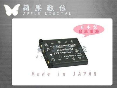 蘋果 Premier Li~42B 日製電池 DS~5337 DS~6370 DS~6371 DM~6365 DM~7365 SL~58 SL~68