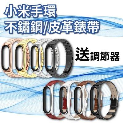 送錶帶調節器 小米手環 5 /4 / 3金屬三珠鋼錶帶 不鏽鋼 金屬腕帶 / 真皮 牛皮錶帶 腕帶