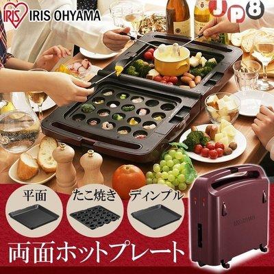 日本原裝 IRIS OHYAMA 雙面 電烤盤 折疊 章魚燒 燒肉 可獨立控溫 附3烤盤 DPO-133