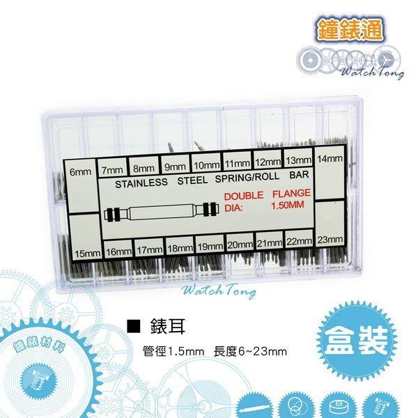 【鐘錶通】錶耳–中(管徑1.5mm)盒裝/長度6~23mm