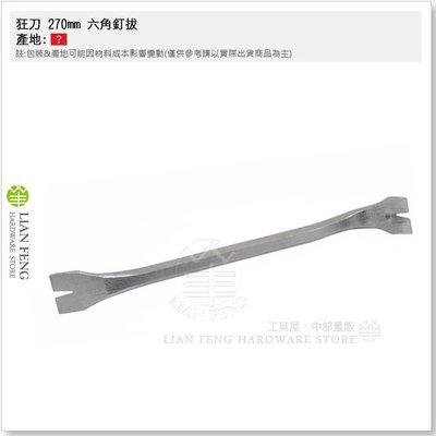 【工具屋】狂刀 270mm 六角釘拔 ...