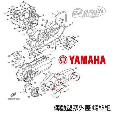 YC騎士生活_YAMAHA山葉原廠 新勁戰 四代 RAY 傳動塑膠外蓋 螺絲 傳動螺絲(一台份五顆裝)2UB 勁戰四代
