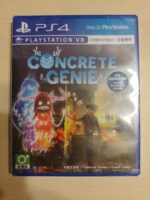 PS4 VR Concrete Genie