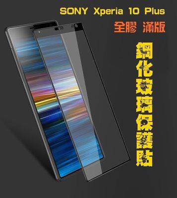 【宅動力】SONY Xperia X10 plus 全膠 9H 鋼化玻璃保護貼 10plus 滿版 鋼化膜