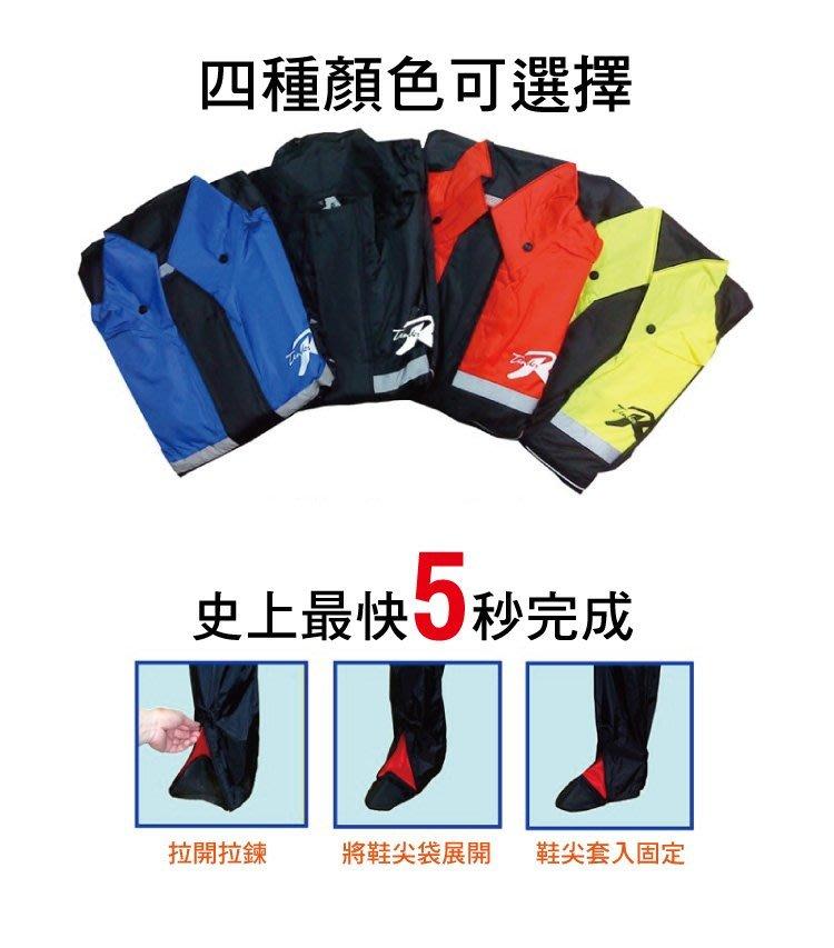 【超霸】天德牌 R5 多功能兩件式護足型 風雨衣  (側開背包版)   下標前請先詢問現貨狀況
