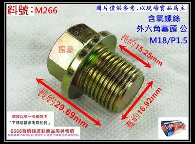 含氧螺絲 白鐵螺絲公 含氧 感知器 空燃比計 外六角 塞頭 M18 P1.5 料號 M266 另有現場代客施工