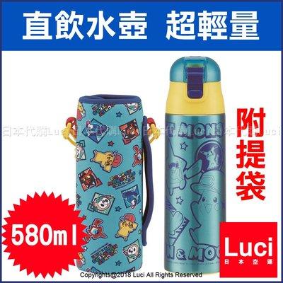 月亮 太陽 附提袋 皮卡丘 寶可夢 神奇寶貝 保溫瓶 兒童水壺 580ml 彈蓋式 直飲 水壺 Skater 日本代購