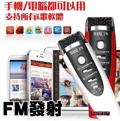 【南部總代理】HANLIN-正版D8FM 無線麥克風 手機K歌大師 ( FM發射器 ) 錄音 行動KTV卡拉OK手機麥克