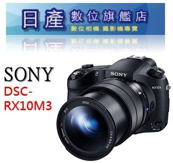 【日產旗艦】現金再優惠 Sony RX10 III RX10M3 公司貨【送原廠充電組+相機包8/11止】