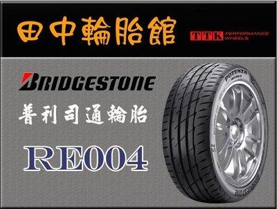【田中輪胎館】普利司通 RE004 195/55-15 為了操控而設計,展現了優異街胎應有的特性