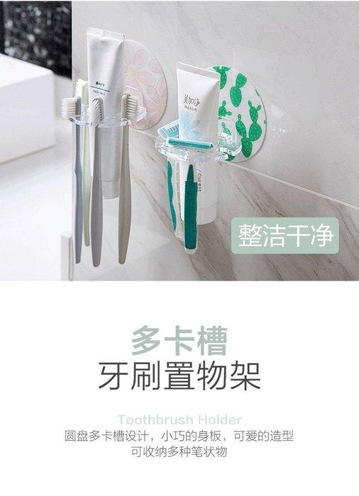 家居百貨趣味牙刷架 創意多孔無痕刮鬍刀架衛生間浴室牙刷座牙膏架