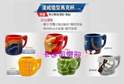 【卡迷俱樂部】7-11 咖啡 CITY CAFE 漫威英雄 復仇者聯盟【造型馬克杯 3D立體版6款單選區】另售保溫杯