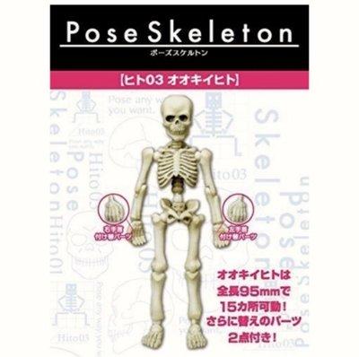 現貨 Pose Skeleton 骷髏人 03 re ment  女生