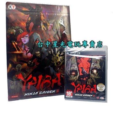 【PS3原版片】☆ YAIBA 忍者外傳Z ☆中文版全新品【含特典資料夾】台中星光電玩