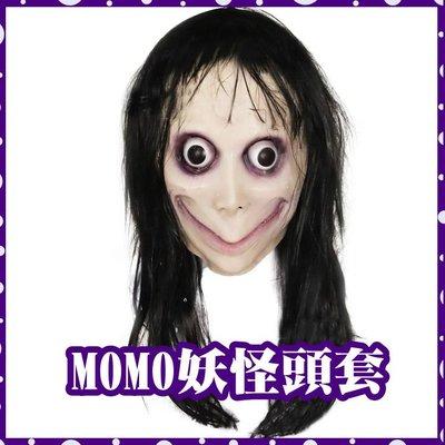 MOMO妖怪U149