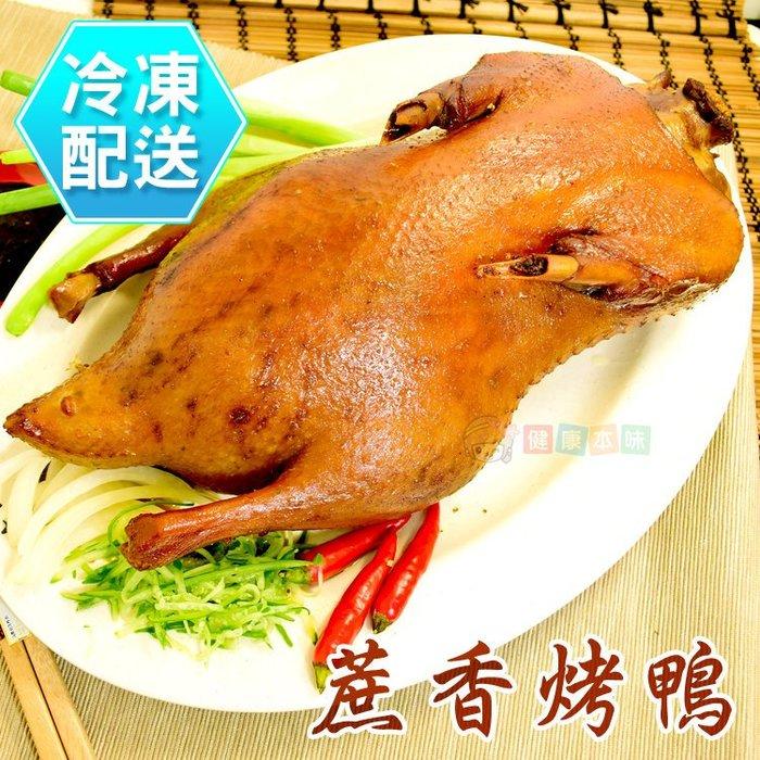 健康本味 脆皮烤鴨 (太空鴨無頭腳)1300g 冷凍配送 [TW61102] 蔗雞王
