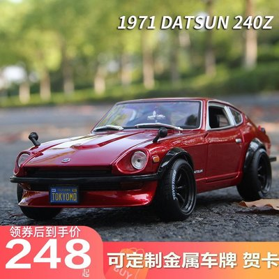 精品模型車 仿真車 道具 禮物 尼桑1971Datsun 240Z經典跑車合金汽車模型 仿真收藏 1:18