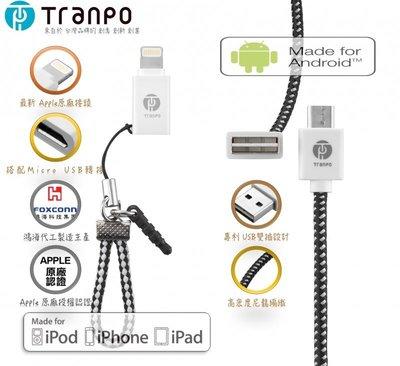 全世界 全新Tranpo 釧伯 Micro USB-Lightning APPLE原廠認證 耳機塞 充電傳輸轉接頭 白色