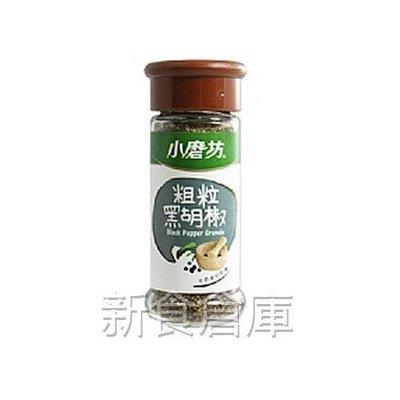 小磨坊粗粒黑胡椒30g-black  Pepper(胡椒粉.胡椒鹽.白胡椒.調味料.特級鹽酥雞粉)新食倉庫