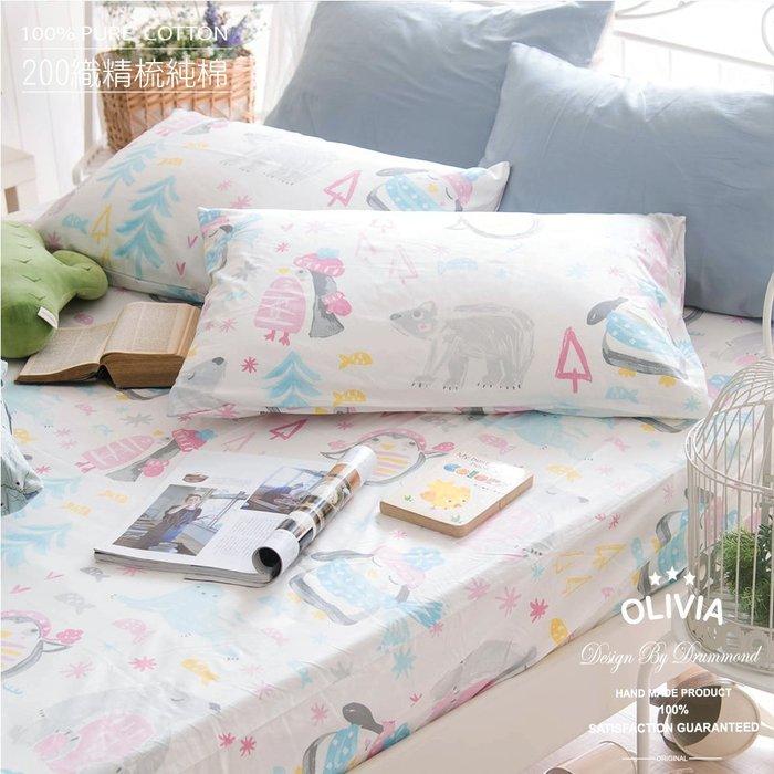 【OLIVIA 】 DR301 冬季樂園 白 標準單人床包美式枕套兩件組(不含被套) 100%精梳純棉 童趣系列