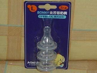 ※ 筱 秀 屋 ※BONNY-嬰兒奶嘴(3入)~
