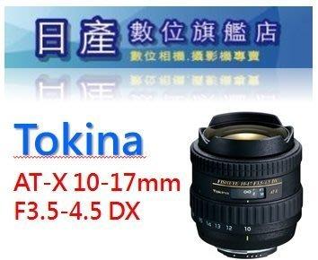 【日產旗艦】Tokina DX 10-17mm 魚眼 立福公司貨 CANON NIKON
