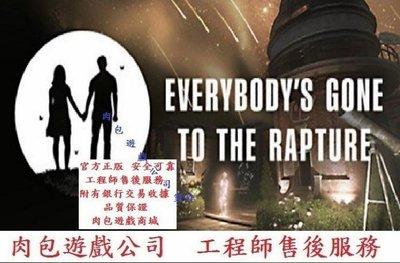 PC版 肉包遊戲 STEAM 繁體中文 每個人都去狂歡 Everybody's Gone to the Rapture