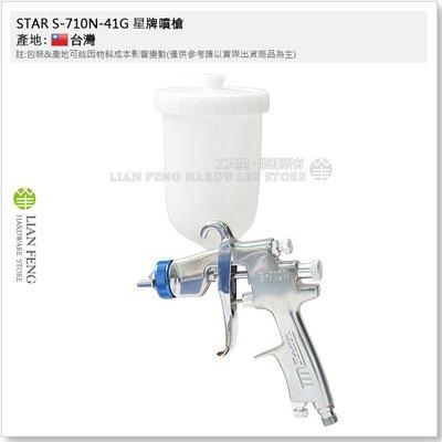【工具屋】*含稅* STAR S-710N-41G 噴嘴1.8mm 6孔 星牌噴槍 附漆杯 輕量高霧化 重力式 汽車烤漆