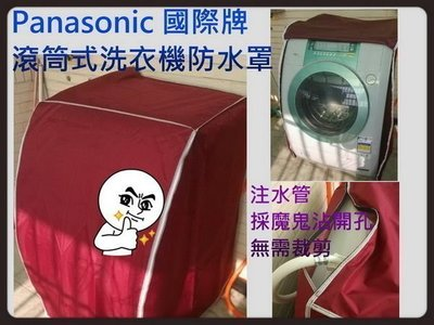 NA-V158DDH 《微笑生活e商城》國際 Panasonic 滾筒 防水防晒 拉鍊設計 超熱賣 洗衣機罩