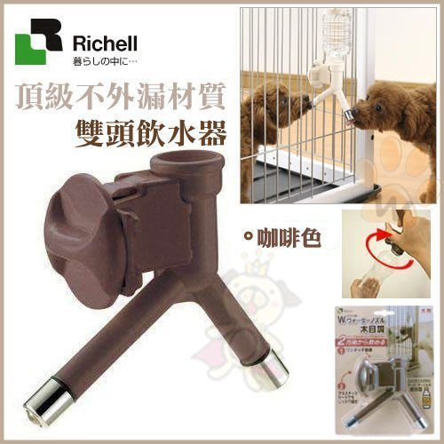 日本RICHELL《輕鬆舔式頂級雙頭飲水器》咖啡色 -不外漏材質