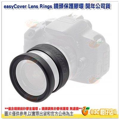 @3C 柑仔店@ easyCover LR77 Lens Rims 77mm 黑 鏡頭保護環 公司貨 金鐘套 保護環