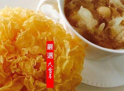 《正媽媽烘培屋》人氣 【嚴選ღ大雪耳 ...