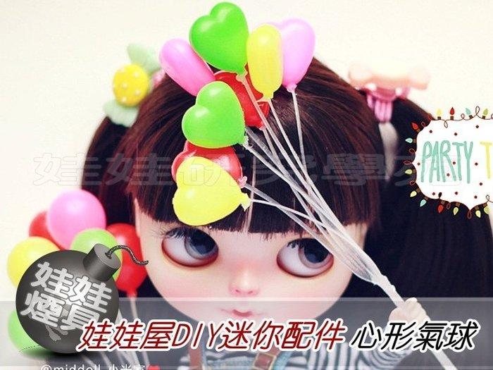 ㊣娃娃研究學苑㊣滿499元免運費 創意DIY 娃娃屋DIY迷你配件 心型氣球 (DIY61)