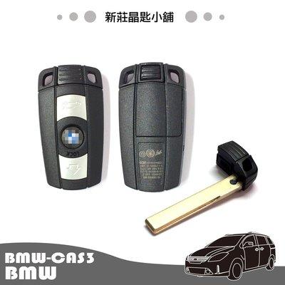 新莊晶匙小鋪 BMW 寶馬E90 E91 E92 E93 三系列 大三 崁入式按鈕啟動智能遙控晶片鑰匙複製