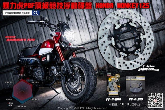 ☆麥可倉庫機車精品☆【暴力虎 PBF T1 競技 浮動 碟盤 Honda Monkey125】浮動碟 非 狂熱者 N12