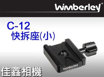 @佳鑫相機@(全新品)美國 Wimberley C-12 Quick Release Clamp 快拆座 Arca規格