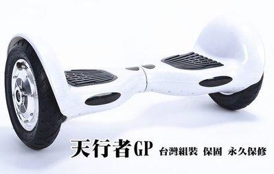 國際知名 天行者GP 台灣組裝 平衡車智能車 電動車 運動車 平衡 妞妞車 滑板車 把手 永久保修 10吋連結