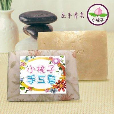 『原點小農』小桃子-左手香皂