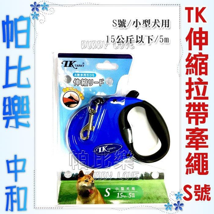◇帕比樂◇日本 TK My Family 伸縮拉帶牽繩【S】帶狀 中型犬用 適合15公斤以內犬種使用