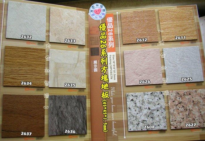 【大台北裝潢】優品26塑膠地磚* 大理石紋 方塊地板1.5mm 到府丈量施工