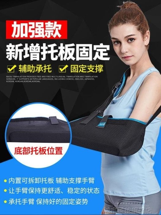 護肩帶 手臂前臂吊帶骨折肩肘關節胳膊脫臼固定帶支具鎖骨手腕護托 全館免運