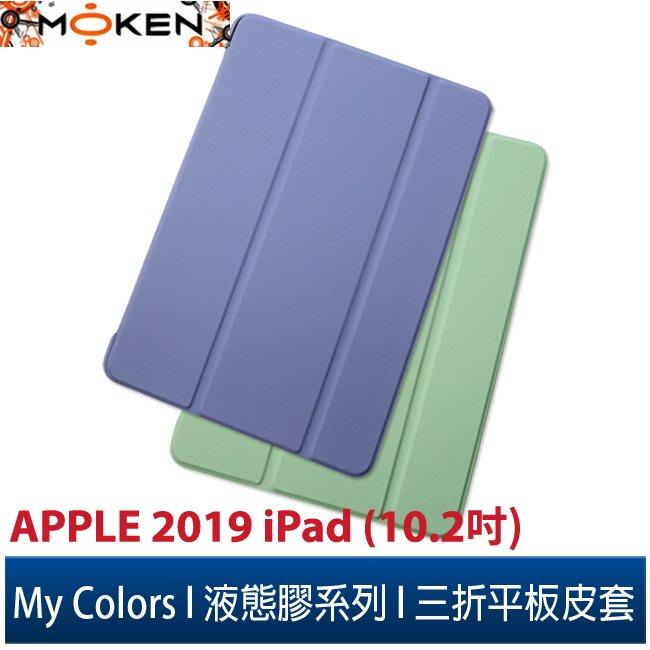 【默肯國際】My Colors液態膠系列APPLE 2019 iPad 10.2吋 休眠喚醒 三折 平板保護殼 第七代