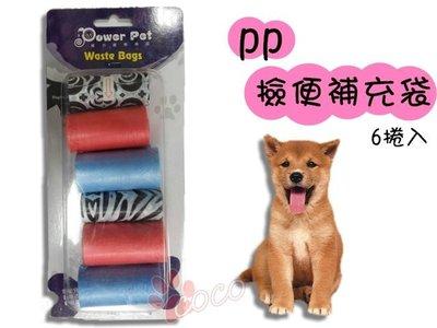 *COCO* Power Pet垃圾袋補充袋(六卷入)新潮可愛~ [顏色隨機出貨]可搭拾便器/撿便器