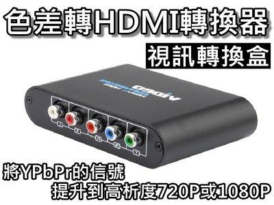 色差轉HDMI/YPbPr轉HDMI/視訊轉換器 PS2/PS3/XBOX360 WII/機上盒接電視 桃園《蝦米小鋪》