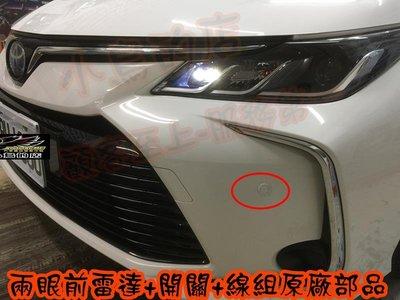 (小鳥的店)豐田 2019-2020 12代 ALTIS 專用 前停車雷達 輔助系統 數位版更精準